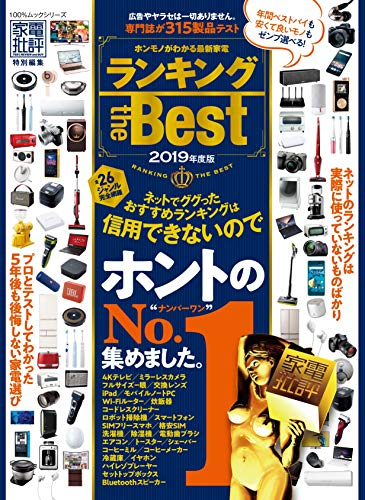ランキング the BEST (100%ムックシリーズ)