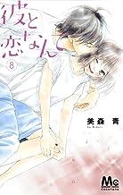 彼と恋なんて 8 (マーガレットコミックス)