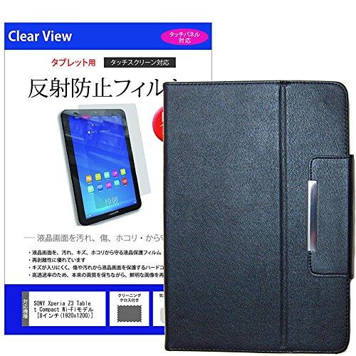 メディアカバーマーケット SONY Xperia Z3 Tablet Compact Wi-Fiモデル[8インチ(1920x1200)]機種用 【スタンド機能付 タブレットケース と 反射防止液晶保護フィルム のセット】