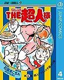 『キン肉マン』スペシャルスピンオフ THE超人様 4 (ジャンプコミックスDIGITAL)