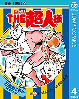 [石原まこちん, ゆでたまご]の『キン肉マン』スペシャルスピンオフ THE超人様 4 (ジャンプコミックスDIGITAL)