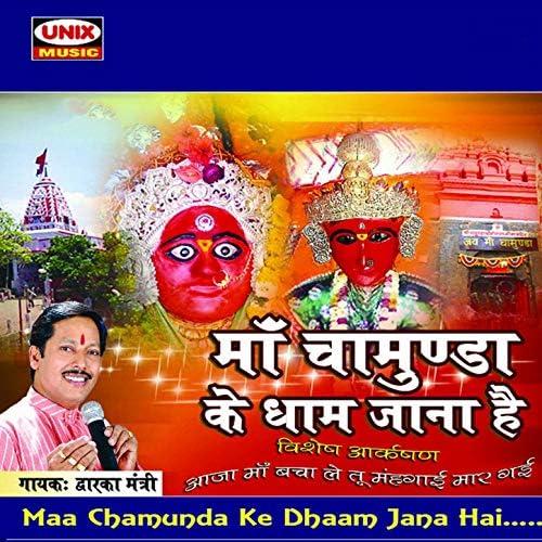 Dwarka Mantri