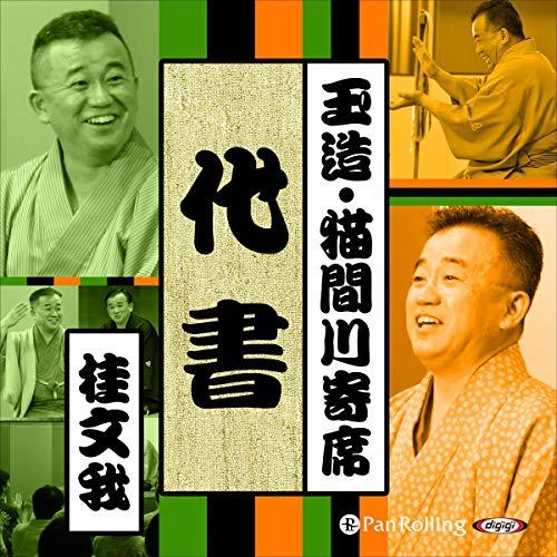 『【猫間川寄席ライブ】 代書』のカバーアート