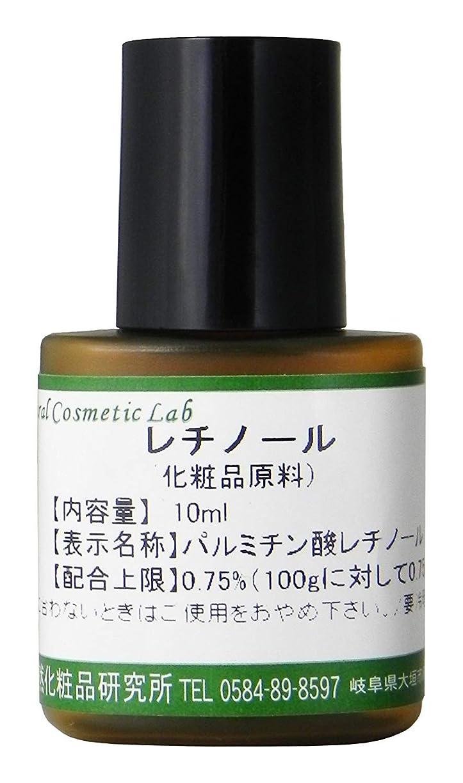 内側ミニチュア帳面レチノール 化粧品原料10ml