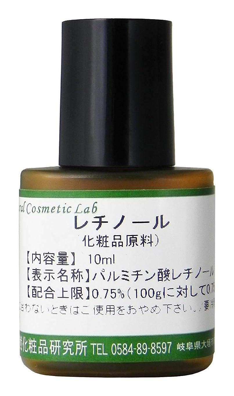 スカートガウンジョガーレチノール 10ml 【手作り化粧品原料】