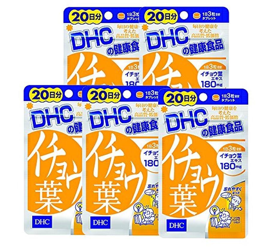周術期機関リンス【セット品】DHC イチョウ葉 20日分 60粒 5袋セット