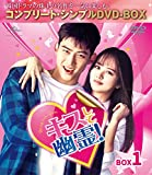 キスして幽霊!~Bring it on Ghost~ BOX1<コンプリート・シンプ...[DVD]