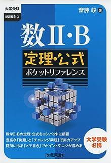 数II・B 定理・公式ポケットリファレンス (大学受験)