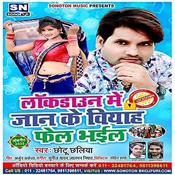 Lockdwon Me Jaan Ke Biha Faile Bhail