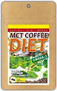 MCTオイル MCTコーヒーダイエット 60カプセル入り バターコーヒー サプリメント 糖質制限 コーヒーダイエット 完全無欠コーヒー