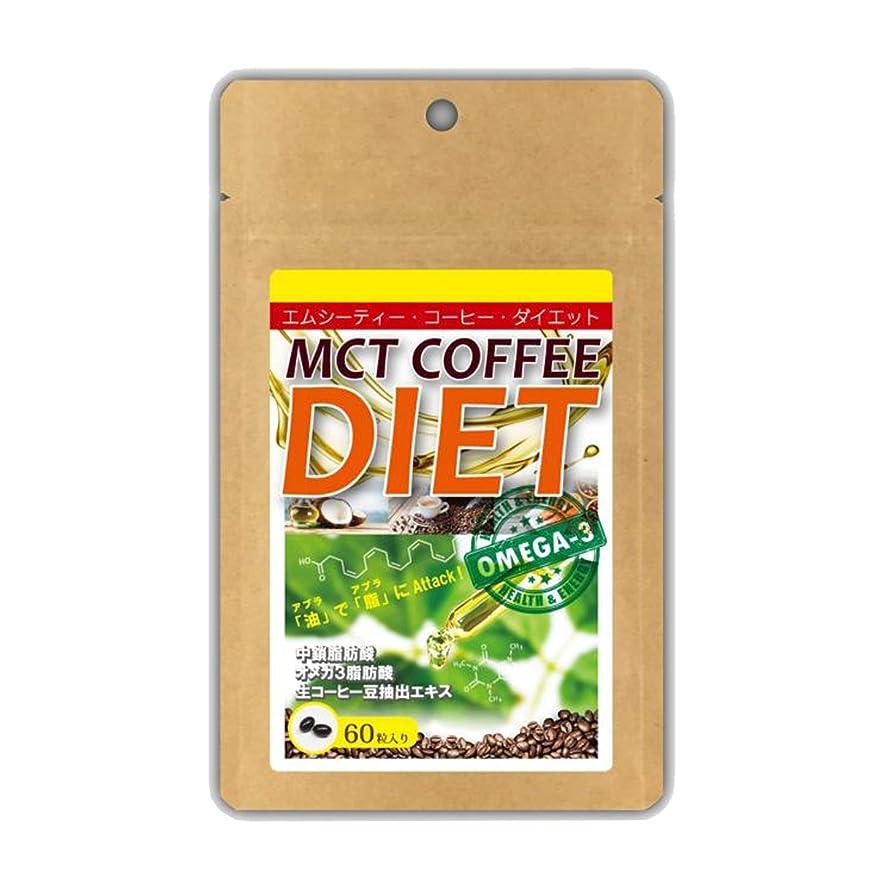 ばか標高飼いならす【MCTオイル】MCTコーヒーダイエット 60カプセル入り