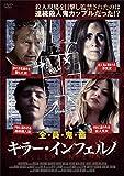 キラー・インフェルノ[DVD]