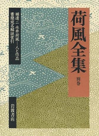 補遺二 永井荷風―人と作品/書簡宛名解説索引 (荷風全集 別巻)