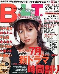 B.L.T.関西版 2000年 08月号