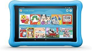 Fire HD 8 キッズモデル ブルー (8 インチ HD  ディスプレイ) 32GB