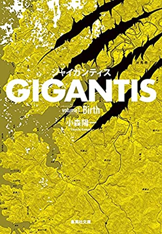 GIGANTIS volume1 Birth (集英社文庫)