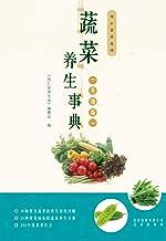 同仁堂养生馆:蔬菜养生事典(升级版)