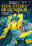 サイドストーリーオブガンダムZ(ゼータ / 富野 由悠季 のシリーズ情報を見る