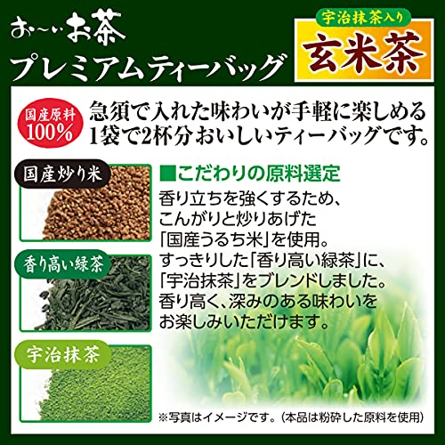 『伊藤園 おーいお茶 プレミアムティーバッグ 宇治抹茶入り玄米茶 2.3g ×50袋』の2枚目の画像