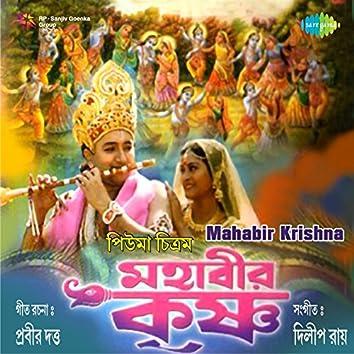 Mahabir Krishna (Original Motion Picture Soundtrack)