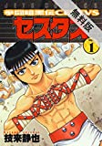 拳闘暗黒伝セスタス【期間限定無料版】 1 (ジェッツコミックス)