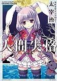 名作文学アンソロジー 太宰治 人間失格 (バンブーコミックス)