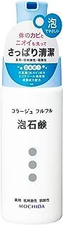 コラージュフルフル 泡石鹸 150mL (医薬部外品)