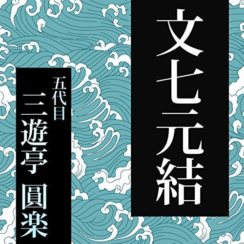 第239回 文七元結 | 三遊亭 圓楽
