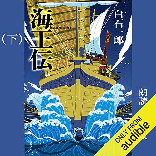 『海王伝 下』のカバーアート