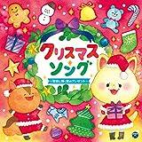 クリスマス・ソング 〜聖夜に輝く歌のプレゼント〜