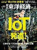 週刊東洋経済 2016年9/17号 [雑誌](IoT発進! )
