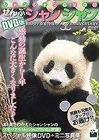 DVD版 ぜんぶシャンシャン (メディアックスMOOK)