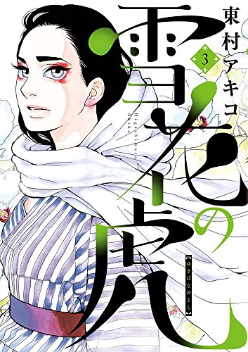 雪花の虎 (3) (ビッグコミックススペシャル)