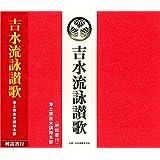 吉水流詠讃歌(CD・解説書付き)