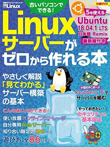 Linuxサーバーがゼロから作れる本 (日経BPパソコンベストムック)