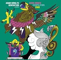 ASIAN KUNG-FU GENERATION presents NANO-MUGEN COMPILATION 2009