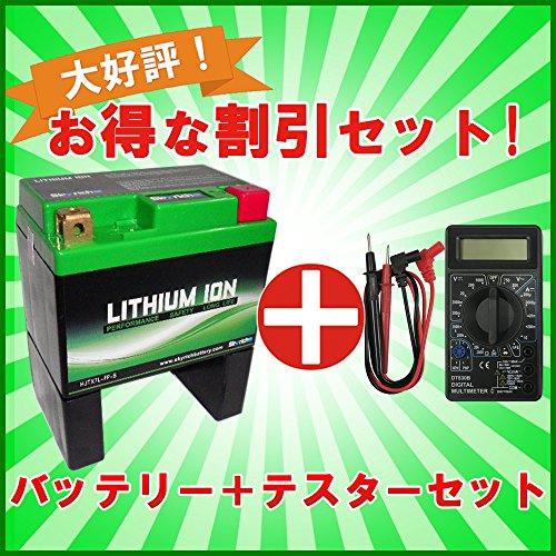 【デジタルテスターセット】 SKYRICH リチウムイオンバッテリー 【互換 ユアサ YTX7L-BS GTX7L-BS YTZ7V】 即使用可能