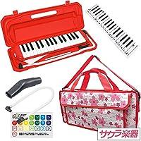 """鍵盤ハーモニカ (メロディーピアノ) P3001-32K/RD レッド [専用バッグ""""Girly Flower""""] サクラ楽器オリジナルバッグセット"""