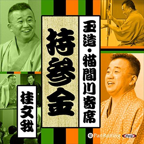 『【猫間川寄席ライブ】 持参金』のカバーアート