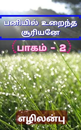 Amazon com: Tamil - Parenting & Relationships: Books