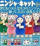 ニンジャ・キャット 全5種セット キタンクラブ 【5月予約商品】