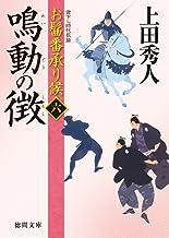表紙: お髷番承り候六 鳴動の徴 (徳間文庫) | 上田秀人