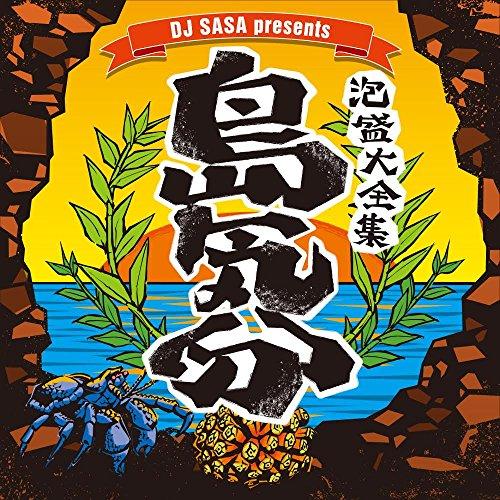 Awamori Dai Zenshuu-Shima Kibu