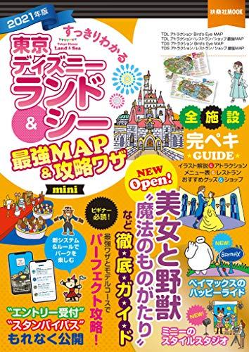すっきりわかる東京ディズニーランド&シー最強MAP&攻略ワザmini 2021年版 (扶桑社ムック)