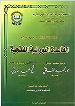 Qa'idah al-Nuraniah al-Fathiah (8.25 x 11.75 in) ??????? ????????? ???????