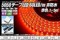 5050テープLED 60LED/m 非防水 赤色 1-5m AAランクLED使用 (2m)