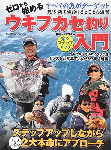 ゼロから始めるウキフカセ釣り入門(COSMICMOOK)