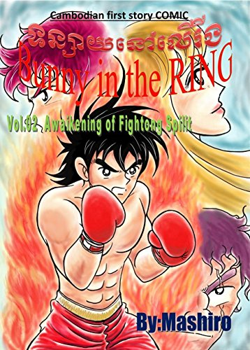 Bunny in the RING vol 02 English: First COMIC book drawn in Cambodia [Bunny in the Garbage Mountain / 60p] (English Edition)