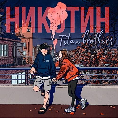 Titan Brothers