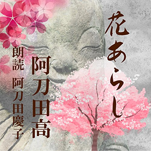 『花あらし』のカバーアート
